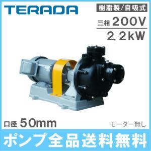寺田ポンプ 給水ポンプ 漁業 設備 農業用ポンプ 自給式 循環ポンプ COP4-62.2E 60HZ モーター無し|ssnet