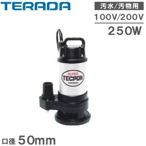 寺田ポンプ 水中ポンプ 清水 汚水 汚物用排水ポンプ CX-250/CX-250T 250W 2インチ|ssnet