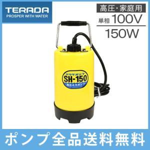 高圧 水中ポンプ 小型 SH-150/100V 寺田ポンプ 家庭用 散水機 排水 給水 電動|ssnet