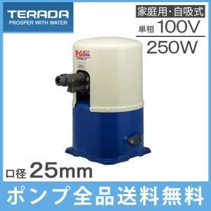 寺田 井戸ポンプ 深井戸用 THPC-250F・THPC-250S 250W/100V 家庭用 給水ポンプ 浅深兼用|ssnet