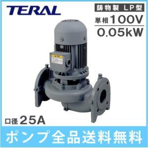 テラル ラインポンプ LP25A5.05S 50HZ 循環ポンプ 給水ポンプ 加圧ポンプ 温水循環|ssnet