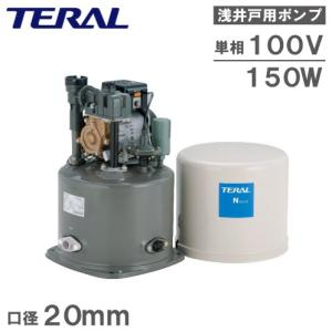 テラル 浅井戸ポンプ 井戸ポンプ ホームポンプ 家庭用給水ポンプ 電動ポンプ PG-157A-5 PG-157A-6 150W/100V|ssnet