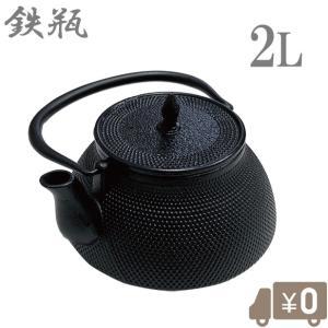 鉄石作 鉄瓶 2L  鉄瓶 急須 おしゃれ きゅうす やかん 直火 茶器 茶道具 煎茶道具|ssnet