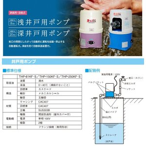 井戸ポンプ 浅井戸ポンプ 寺田ポンプ THP-150KS/THP-150KF 150W/100V/20mm 家庭用給水ポンプ|ssnet|02