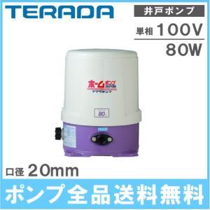 井戸ポンプ 浅井戸ポンプ 寺田ポンプ THP-81KS/THP-81KF 80W/100V/20mm...