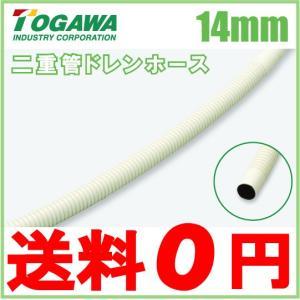 十川産業 二重管 ドレンホース 14mm×50m×8セット 400m クーラー エアコン部材 排水ホース ssnet