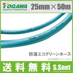 十川 散水ホース 防藻エコグリーンホース 25mm×50m 農業用 業務用 ホース 耐圧ホース エンジンポンプ|ssnet