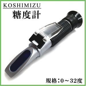 【送料無料】小清水 糖度計 WZ-113  ■特長■ ・0度〜32度までの糖度が一目で測れます。 ・...
