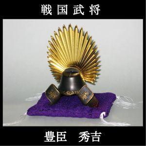 兜飾り 豊臣秀吉 [五月人形 コンパクト 置物 オブジェ] ssnet