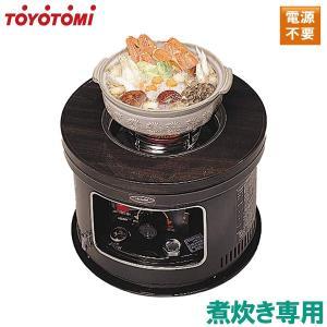 石油ストーブ 小型 石油コンロ 煮炊き専用 おしゃれ クッキングコンロ 暖房器具 暖房機器 トヨトミ HH-210-M|ssnet