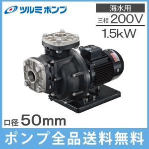 ツルミポンプ 海水用うず巻ポンプ 50TPSPZ-15033-P [鶴見 循環ポンプ 給水ポンプ 養殖業]|ssnet