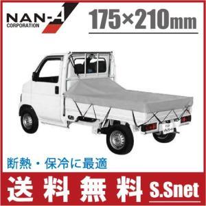 南栄 軽トラック 荷台シート シルバーシート TS-10SW 175cm×210cm [軽トラシート トラックシート 荷台カバー トラック用品]|ssnet
