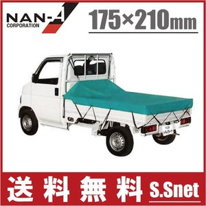 南栄 軽トラック 荷台シート TS-10TSG 175cm×210cm [軽トラシート トラックシート 荷台カバー トラック用品] ssnet