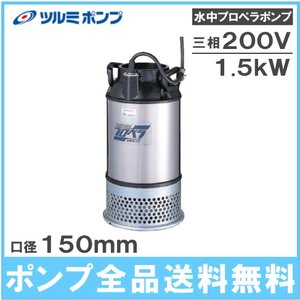 ツルミポンプ 水中ポンプ 口径:150mm プロペラポンプ 150AB41.5 200V 鶴見 農業用ポンプ 給水ポンプ|ssnet
