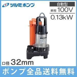 ツルミポンプ 浄化槽ポンプ 自動形 32PRA2.13S 100V 家庭用 鶴見 水中ポンプ 汚水 放流ポンプ|ssnet