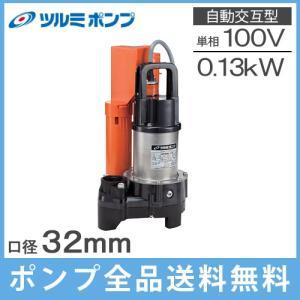 ツルミポンプ 浄化槽ポンプ 自動交互形 32PRW2.13S 100V 家庭用 鶴見 水中ポンプ 汚水 放流ポンプ|ssnet