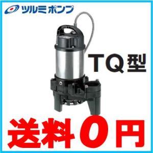 ツルミポンプ 水中ポンプ 化学汚水用チタンポンプ 50TQ2.75 200V 口径:50mm|ssnet