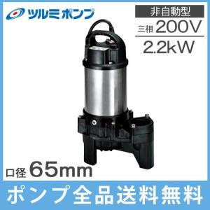 ツルミポンプ 水中ポンプ 汚水 汚物用 排水ポンプ 65PU22.2 200V 家庭用 浄化槽 農業用 給水 電動|ssnet