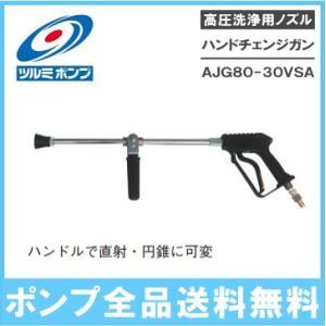 鶴見製作所 高圧洗浄機用ノズル ハンドチェンジガン AJG8...