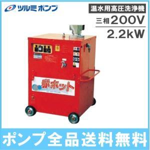 鶴見製作所 業務用 温水高圧洗浄機 HPJ-22HC7 モーター式 [温水用 ジェットポンプ プロ仕様 ツルミポンプ] ssnet