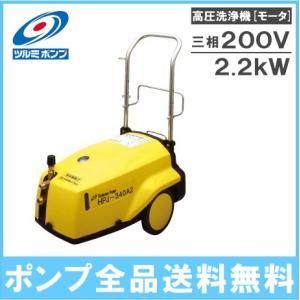 鶴見製作所 業務用 高圧洗浄機 HPJ-340A2 200V モーター駆動式 [プロ仕様 ツルミポンプ] ssnet