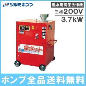 鶴見製作所 業務用 温水高圧洗浄機 HPJ-37HCA7 モーター式 [温水用 ジェットポンプ プロ仕様 ツルミポンプ] ssnet