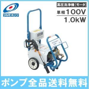 鶴見ポンプ 高圧洗浄機 洗車 業務用 モータ駆動式洗浄機 HPJ-140 100V スプレーガン付