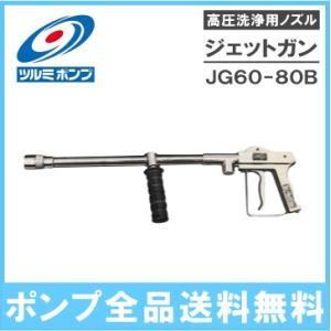 鶴見製作所 高圧洗浄機用ノズル ジェットガン JG60-80B [ツルミポンプ 洗浄機ガン 洗浄ノズル 業務用]|ssnet
