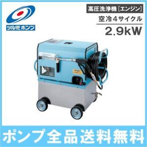 鶴見製作所 エンジン式 高圧洗浄機 業務用 HPJ-550WE2 4サイクル/スプレーガン付 ssnet