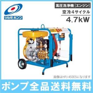 鶴見製作所 エンジン式 高圧洗浄機 業務用 HPJ-6150E5 4サイクル/スプレーガン付 ssnet