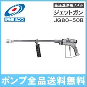 鶴見製作所 高圧洗浄機用ノズル ジェットガン JG80-50B [ツルミポンプ 洗浄機ガン 洗浄ノズル 業務用]|ssnet