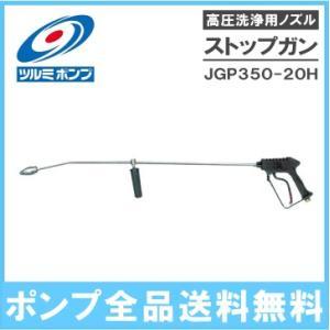 鶴見製作所 高圧洗浄機用ノズル ストップガン JGP350-20H [ツルミポンプ 洗浄機ガン 洗浄ノズル 業務用]|ssnet