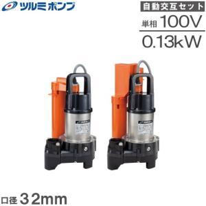 ツルミポンプ 浄化槽ポンプ 32PRA2.13S/32PRW2.13S 100V 2台セット 家庭用 水中ポンプ 汚水 排水ポンプ|ssnet