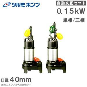 ツルミポンプ 浄化槽用 水中ポンプ 40PUA2.15(S)/40PUW2.15(S) 2台セット 自動交互形|ssnet