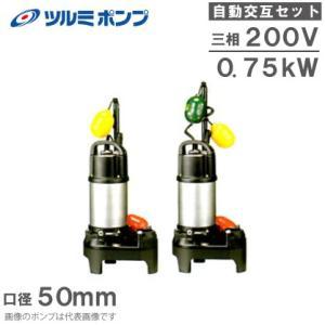 ツルミポンプ 浄化槽用 水中ポンプ 50PUA2.75/50PUW2.75 2台セット 自動交互形|ssnet