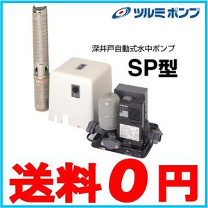 ツルミポンプ 深井戸水中ポンプ 深井戸ポンプ 清水用 井戸ポンプ SP2A-8S 60HZ/100V 井戸径100mm|ssnet
