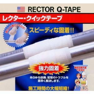 ユニテック 水漏れ補修テープ レクター・クイックテープQT-1 幅25mm×長さ600mm  塩ビパイプ 配管 漏れ 破損 防水 修理 テープ|ssnet