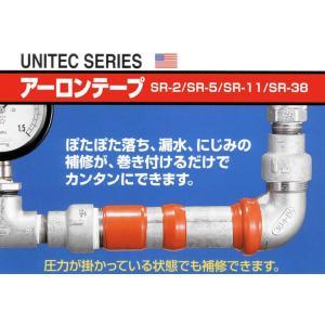 ユニテック 水漏れ 補修テープ アーロンテープSR-2 幅25mm×長さ2000mm ホース パイプ 配管 破損 防水 修理|ssnet