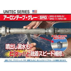 ユニテック 配管テープ アーロンテープ・グレー SRG-2 1本  水漏れ 補修 防水 パイプ ホース 補強|ssnet