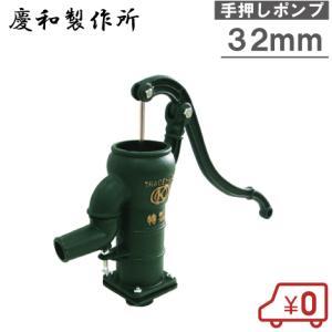 【送料無料】 井戸手押しポンプ ガチャポン3.2  ■特長■ ・構造はシンプルで設置 ・メンテナンス...
