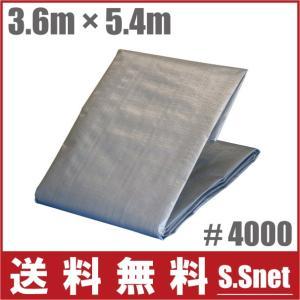 UV剤入 シルバーシート 超厚手 #4000 3.6×5.4m UVシート 遮熱シート 防水シート