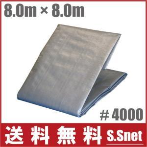 UV シルバーシート 4000 防水シート 超厚手 UVシート 8.0×8.0m [カバー 屋外 屋根 保護]