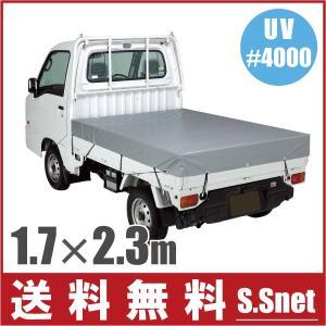 軽トラック 荷台シート トラックシート 軽トラシート UVシルバーシート 170cm×230cm トラック用品|ssnet