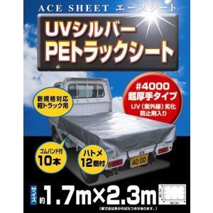 軽トラック 荷台シート トラックシート 軽トラシート UVシルバーシート 170cm×230cm トラック用品|ssnet|02