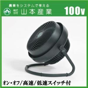 山崎産業 ボルナドファン 業務用送風機 740/100V [農業資材 ビニールハウス 防虫ネット 農業機械]|ssnet