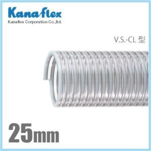 カナフレックス サクションホース 25mm 排水ホース 水中ポンプ用ホース 農業用ホース VS-CL-25-05|ssnet