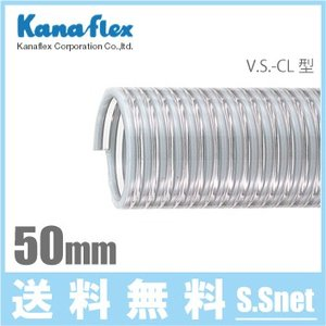 カナフレックス サクションホース 50mm/5m 2インチ 排水ホース 水中ポンプ用ホース 農業用ホース VS-CL-50-05|ssnet
