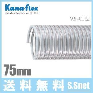 法人様限定/カナフレックス サクションホース VS-CL-75-05 75mm/5m ポンプ用ホース 給水ホース 排水ホース 送水ホース 農業用ホース|ssnet