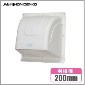 換気扇 ウェザーカバー フード 樹脂製 日本電興 WK-20 羽根径20cm|ssnet