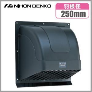 日本電興 屋外 換気扇フード WK-25 ブラック 羽根径25cm 樹脂製/防鳥網付  換気扇部材 換気扇フードカバー ウェザーカバー 換気扇フード フードカバー|ssnet